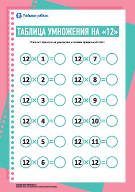 Таблица умножения числа «12»