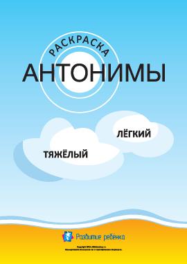 Раскрась антонимы (русский язык)