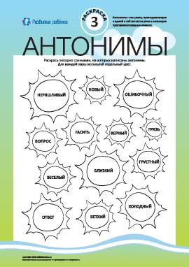 Раскрась антонимы №3 (русский язык)