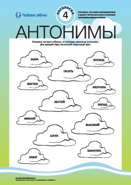Раскрась антонимы №4 (русский язык)