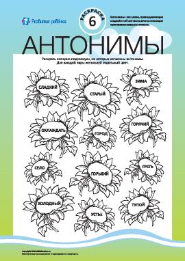 Раскрась антонимы №6 (русский язык)