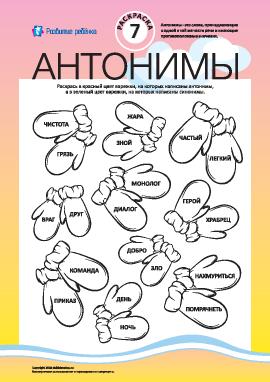 Раскрась антонимы и синонимы №7 (русский язык)