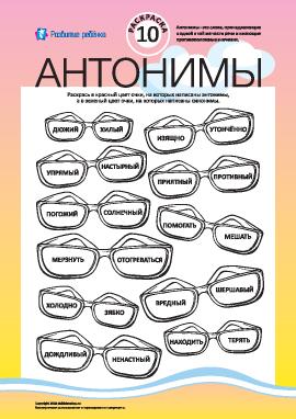 Раскрась антонимы и синонимы №10 (русский язык)