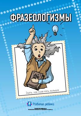 Изучаем фразеологизмы (русский язык)