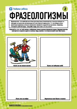 Фразеологизмы № 2 (русский язык)
