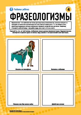 Фразеологизмы № 4 (русский язык)
