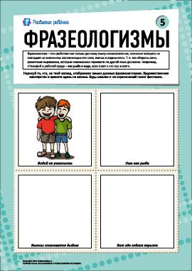 Фразеологизмы № 5 (русский язык)