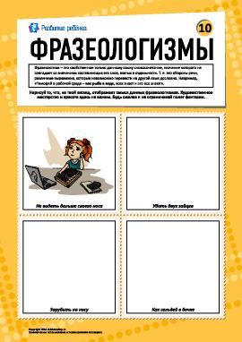 Фразеологизмы № 10 (русский язык)