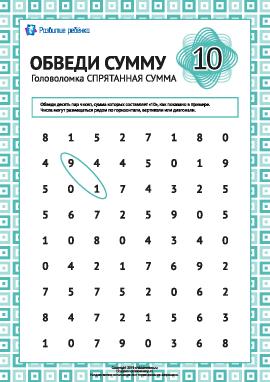 Головоломка: обведи сумму «10»