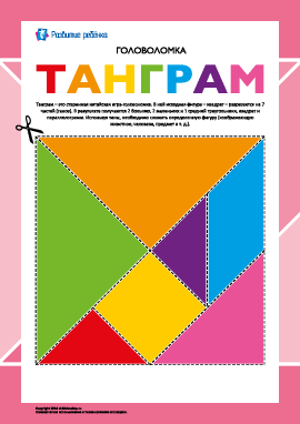 Головоломка «Танграм» №11: объекты