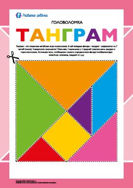 Головоломка «Танграм» №12: домики