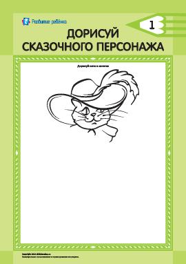 Дорисуй сказочного Кота в сапогах