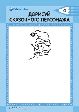 Дорисуй сказочного Снеговика