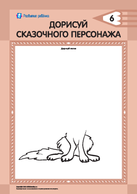 Дорисуй сказочного Волка