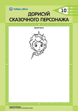 Дорисуй сказочного Принца