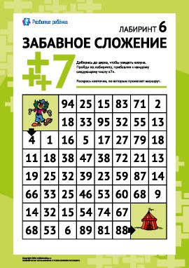 Забавное сложение: прибавляем «+7»