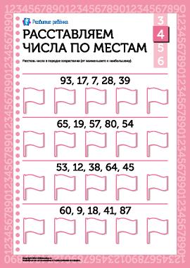 Расставляем числа по местам №4