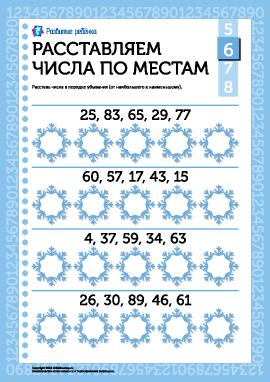 Расставляем числа по местам №6