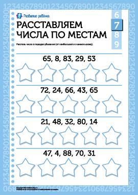 Расставляем числа по местам №7