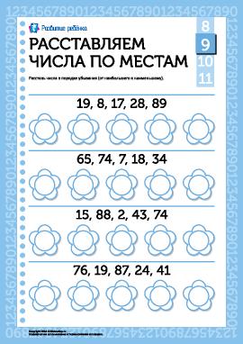 Расставляем числа по местам №9