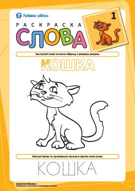 Раскраска «Слова» №1 (кошка)