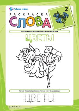 Раскраска «Слова» №2 (цветы)