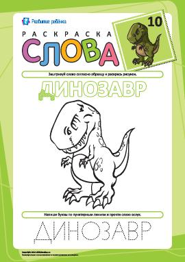 Раскраска «Слова» №10 (динозавр)