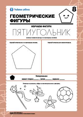 Геометрические фигуры: изучаем пятиугольник