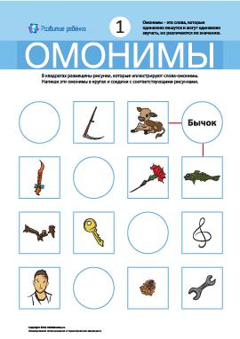 Омонимы № 1 (бычок, гвоздика, гребень, бабочка)