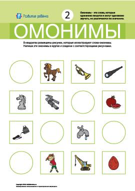Омонимы № 2 (конь, труба, кран, гранат, зарядка)