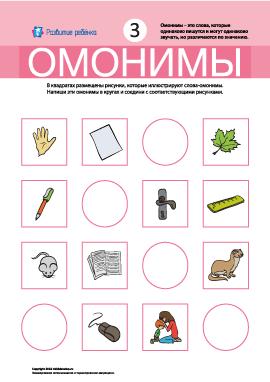 Омонимы № 3 (линейка, лист, ручка, мышка, ласка)