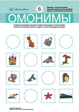 Омонимы № 6 (замок, лисичка, котик, хвост, звезда)