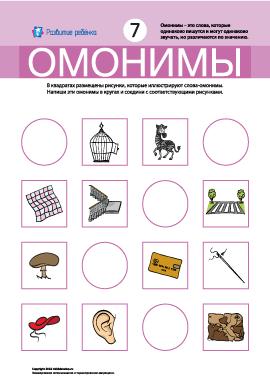 Омонимы № 7 (клетка, зебра, шляпка, ушко, карта)
