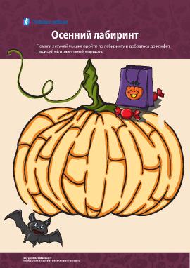 Осенний лабиринт по случаю Хеллоуина