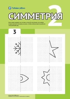 Изучаем симметрию по точкам № 3