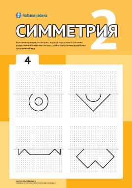 Изучаем симметрию по точкам № 4