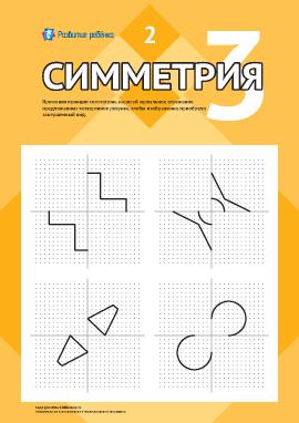 Изучаем зеркальную симметрию № 2