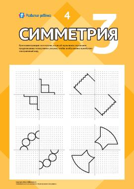 Изучаем зеркальную симметрию № 4