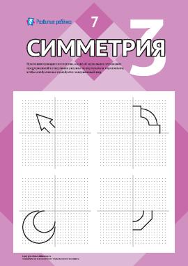 Изучаем зеркальную симметрию № 7