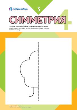 Учимся рисовать симметрично № 3