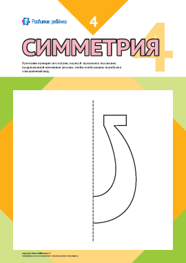 Учимся рисовать симметрично № 4