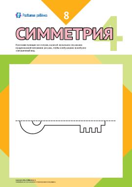 Учимся рисовать симметрично № 8