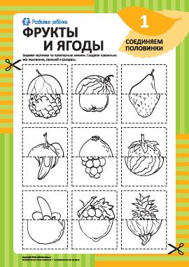 Соединяем половинки фруктов и ягод №1