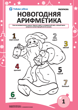 Раскраска «Новогодняя арифметика» № 1