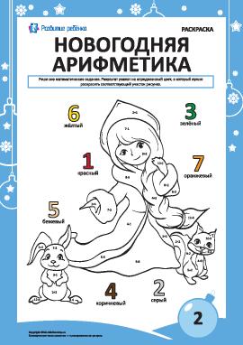 Раскраска «Новогодняя арифметика» № 2
