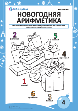 Раскраска «Новогодняя арифметика» № 4