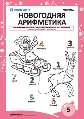 Раскраска «Новогодняя арифметика» № 5