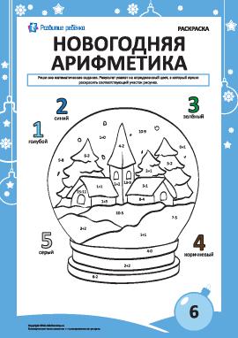 Раскраска «Новогодняя арифметика» № 6