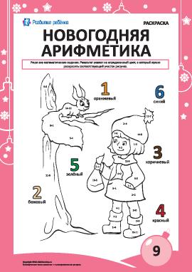 Раскраска «Новогодняя арифметика» № 9