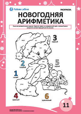 Раскраска «Новогодняя арифметика» № 11
